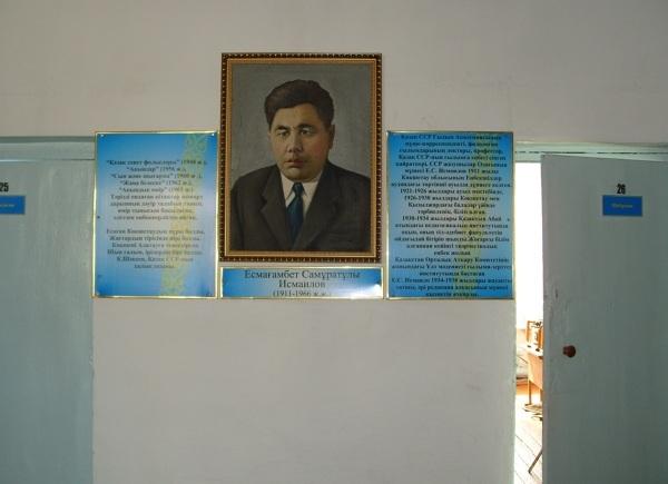 Patron szkoły, Ismailov, Esmagambet Samuratovič (Исмаилов Есмағамбет Самұратұлы)