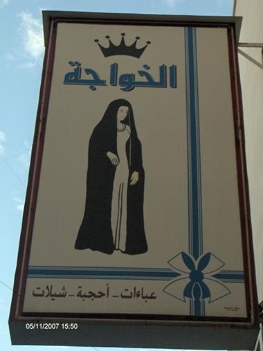 Souq to tradycyjny arabskie bazar, możemy tam zakupić: stroje damskie i męskie, przyprawy, biżuterię oraz pamiątki.