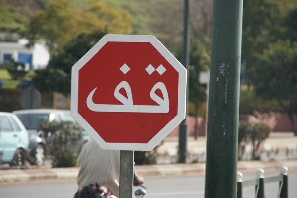 czy język arabski nie jest prosty?